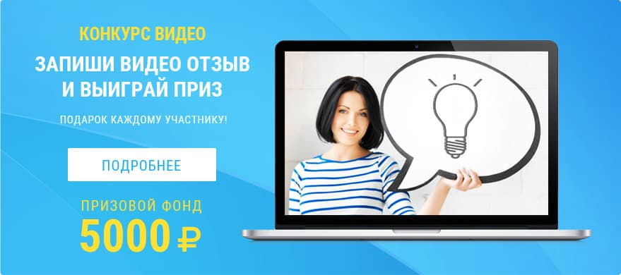 Конкурс видео отзывов на LEDROID.ru