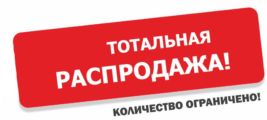 https://ledroid.ru/images/blog/8/total_sale.jpg