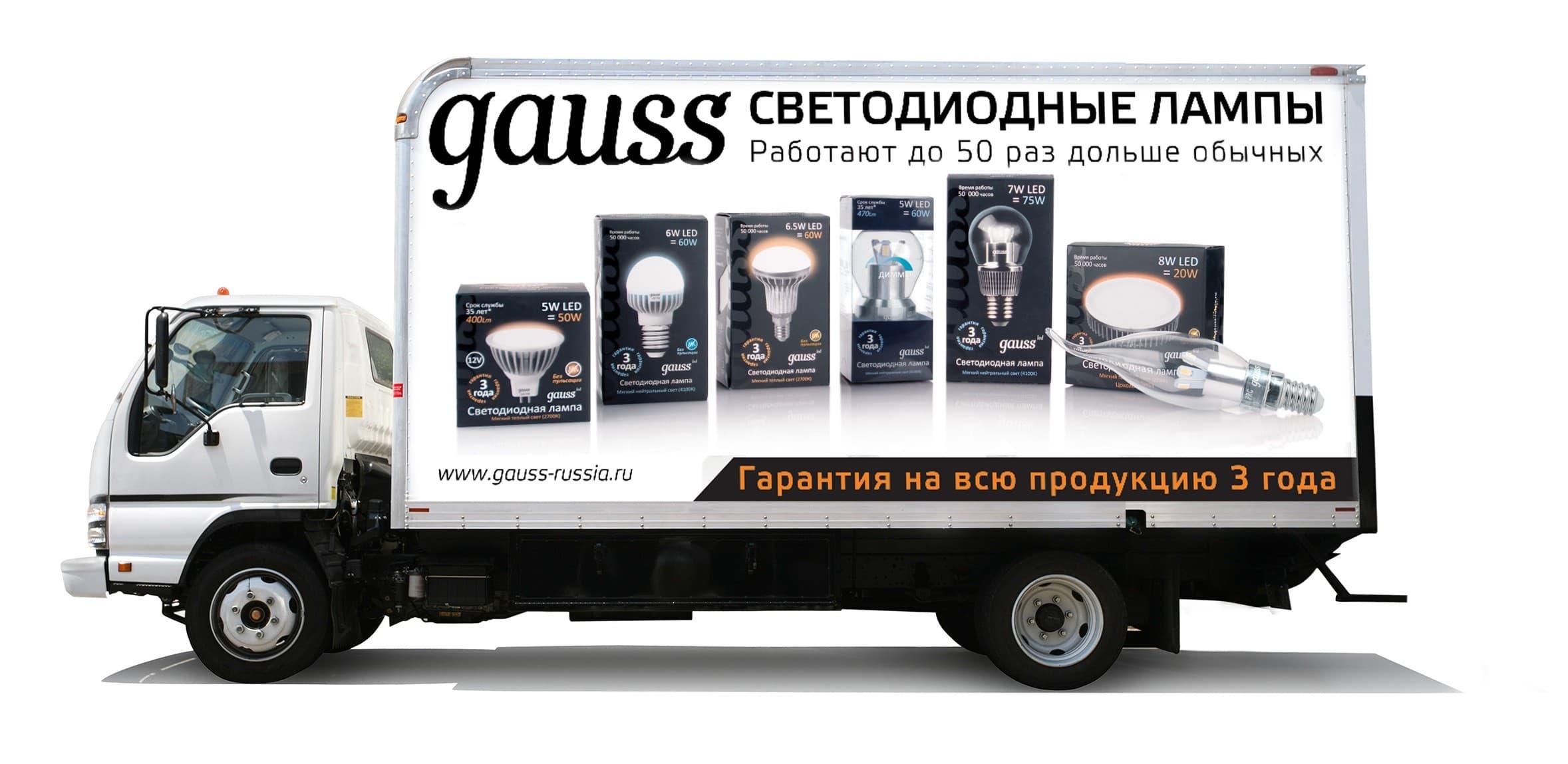 Gauss оптом в Москве