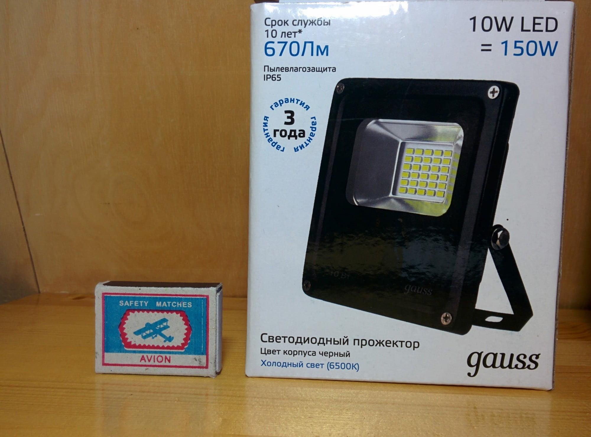 Прожектор светодиодный Gauss LED 10W IP65 6500К чёрный упаковка
