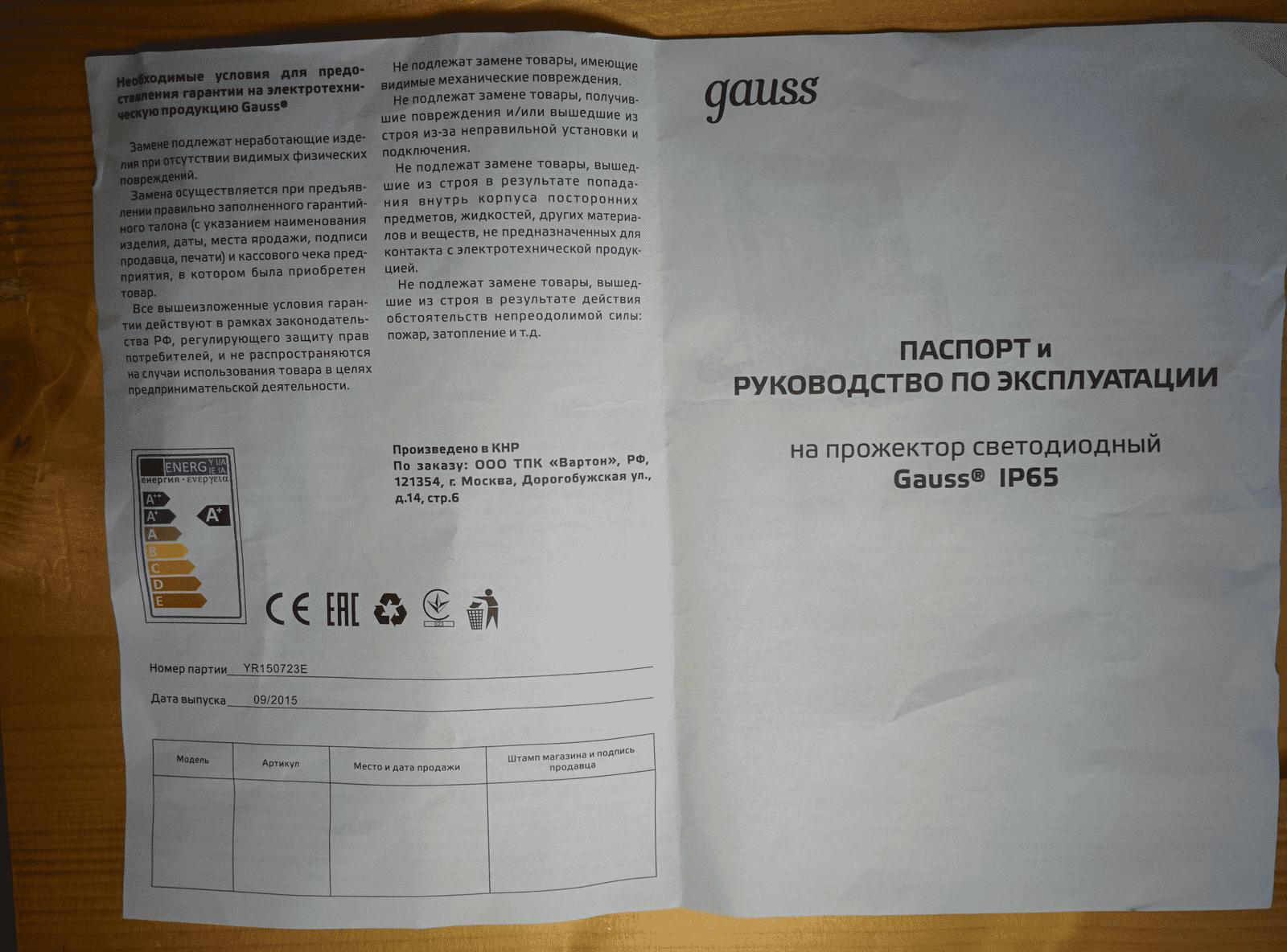 Прожектор светодиодный Gauss LED 10W IP65 6500К чёрный инструкция