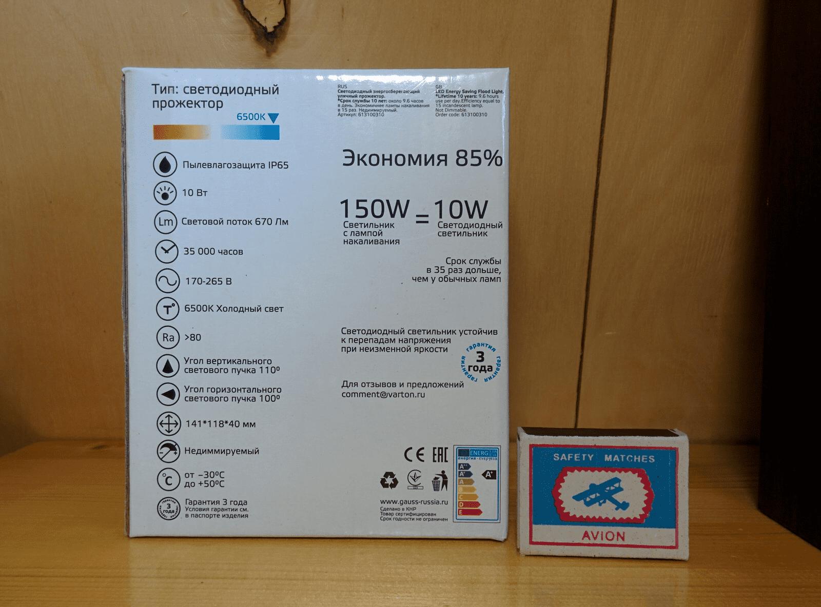 Прожектор светодиодный Gauss LED 10W IP65 6500К чёрный характеристики