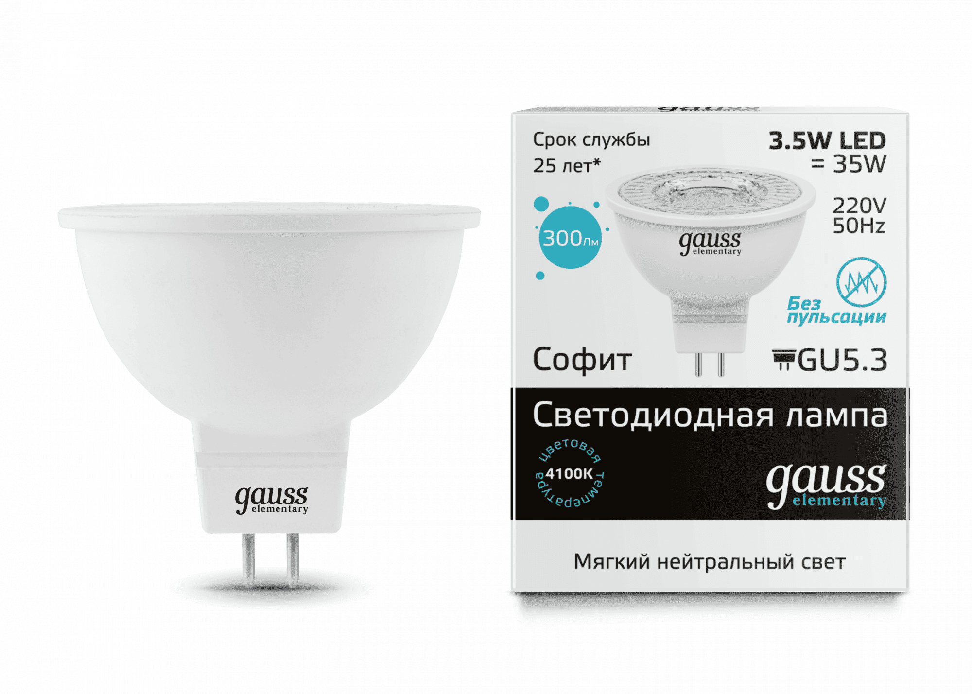 Gauss LED Elementary MR16 GU5.3 3.5W 4100K 1/10/100 арт. 16524