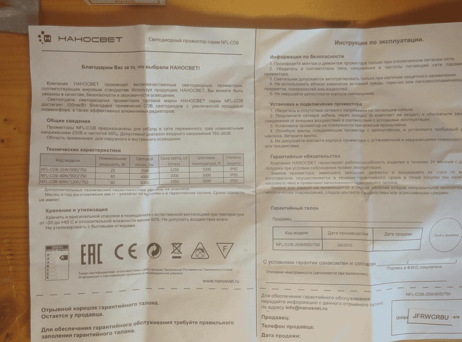Прожектор светодиодный НАНОСВЕТ L402 NFL-COB-60W/120D/750 арт. L402 Инструкция