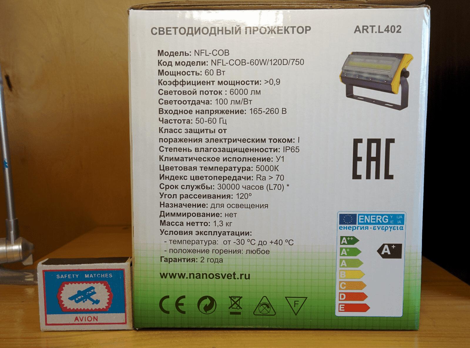 Прожектор светодиодный НАНОСВЕТ L402 NFL-COB-60W/120D/750 арт. L402 Характеристики