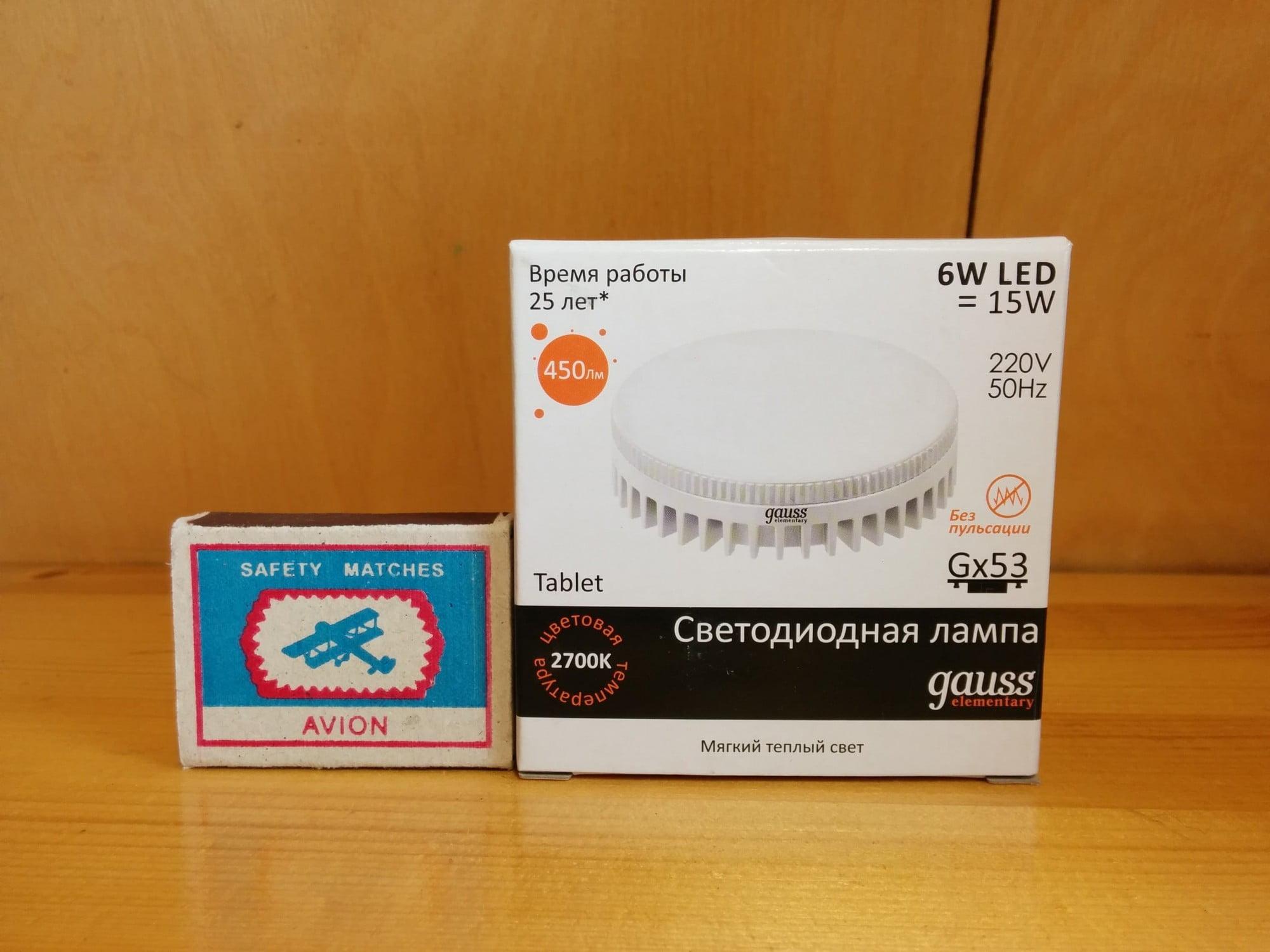 Gauss LED Elementary GX53 6W 2700K 1/10/50 упаковка