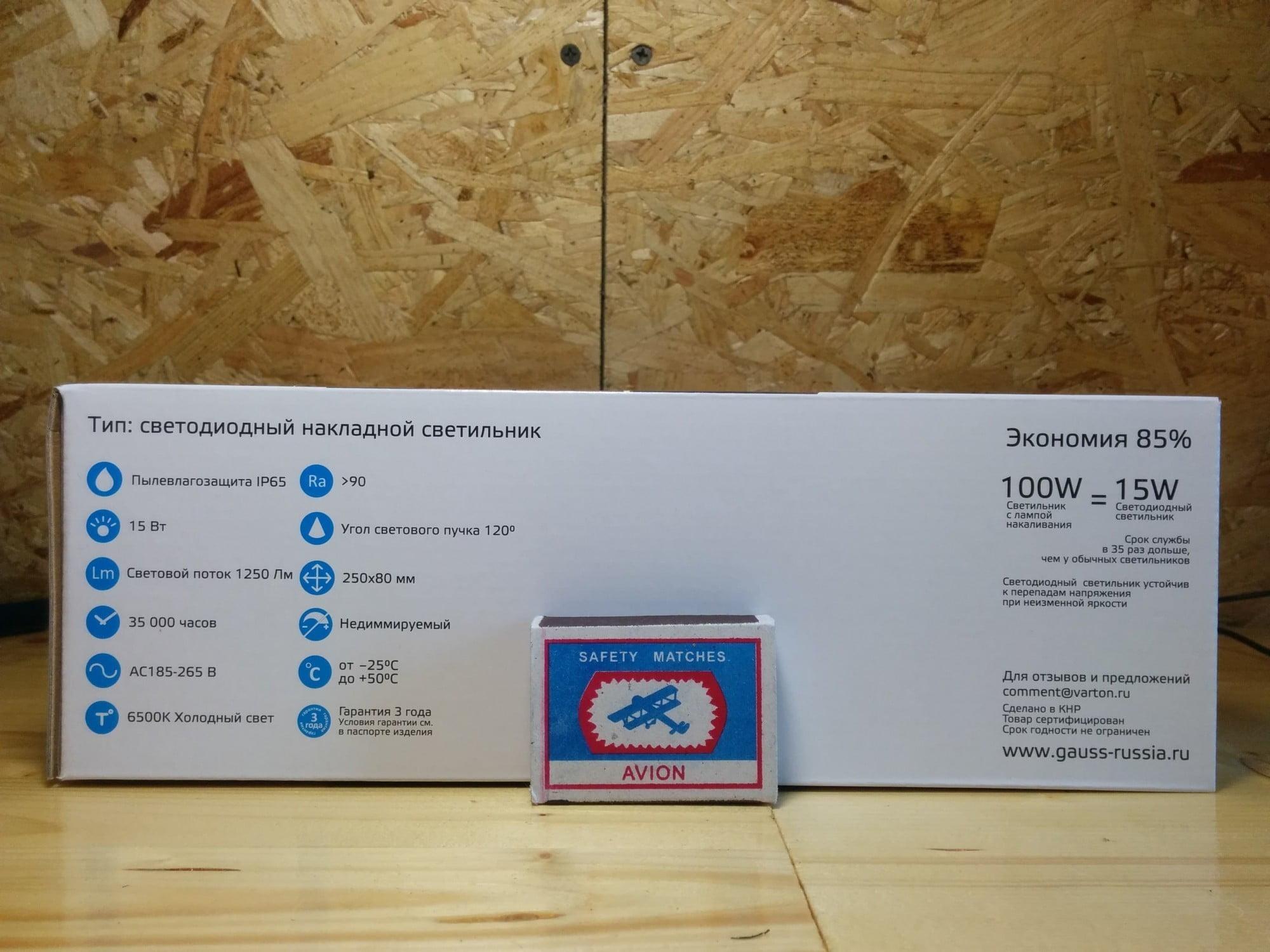 Светодиодный светильник Gauss круглый IP65 15W 6500K 1/6 арт. 141411315 характеристики