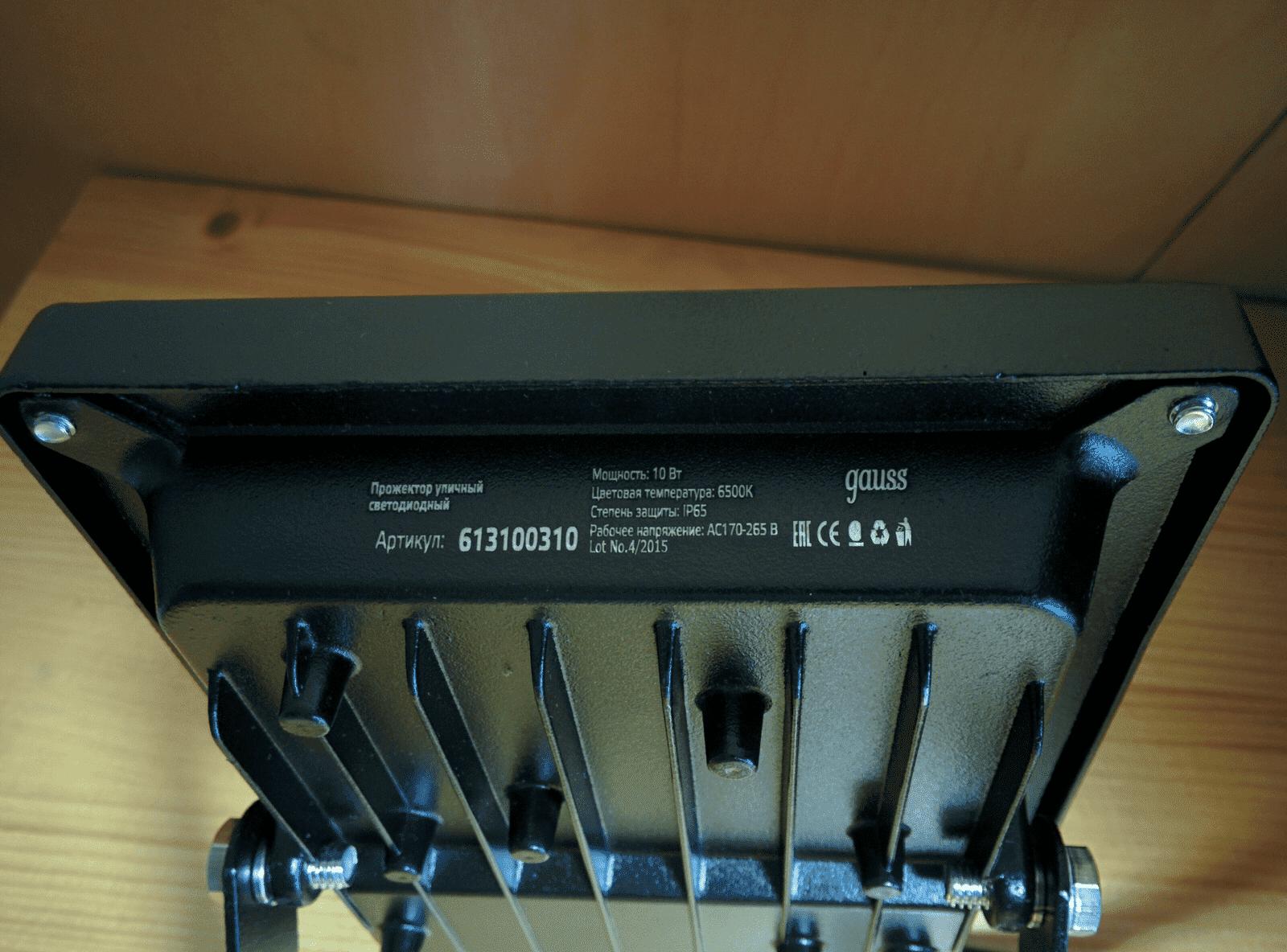 Прожектор светодиодный Gauss LED 10W IP65 6500К чёрный сверху