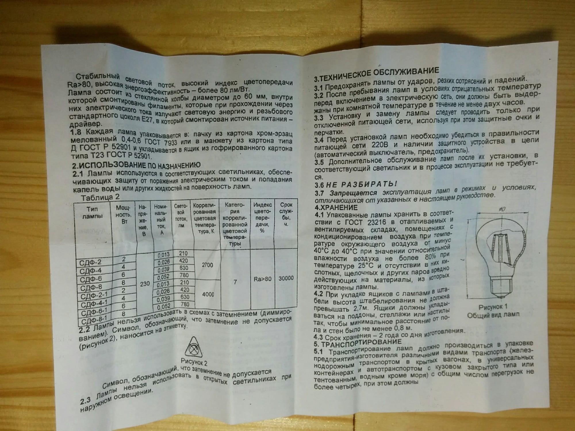 Лисма СДФ-4 инструкция