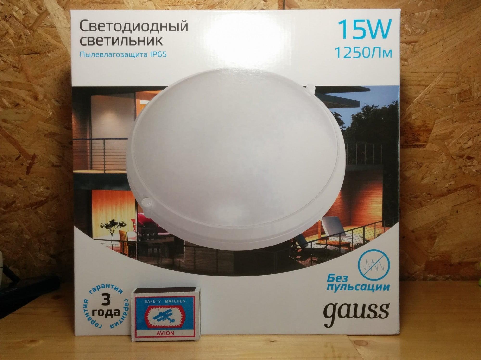 Светодиодный светильник Gauss круглый IP65 15W 6500K 1/6 арт. 141411315 упаковка