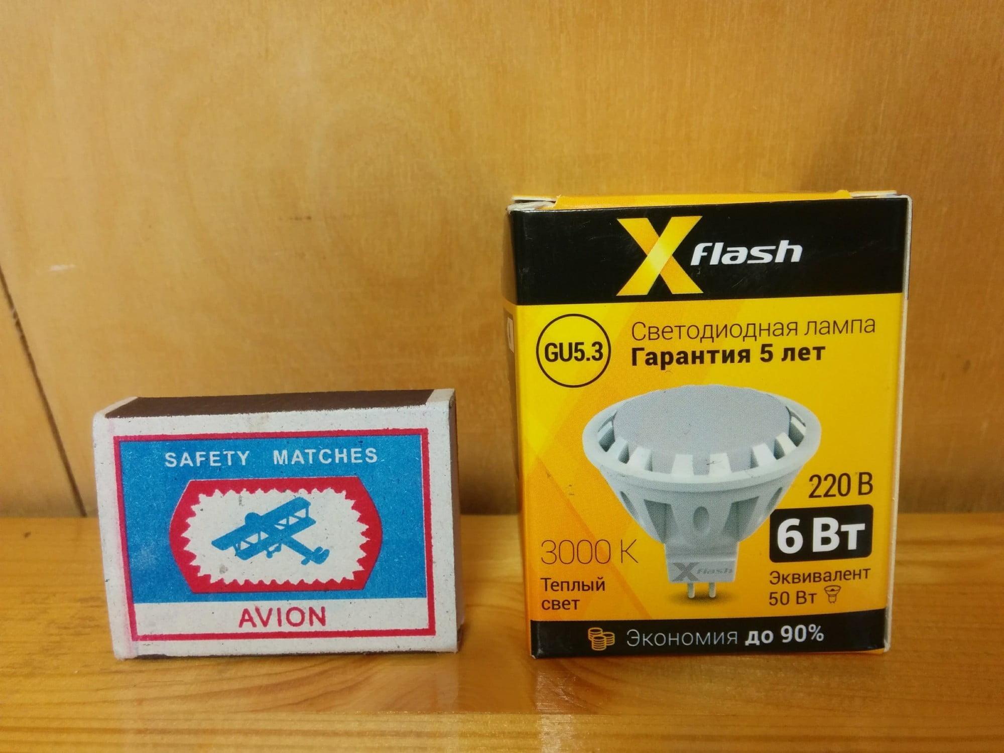 X-flash XF-SPL-GU5.3-6W-3000K-220V упаковка