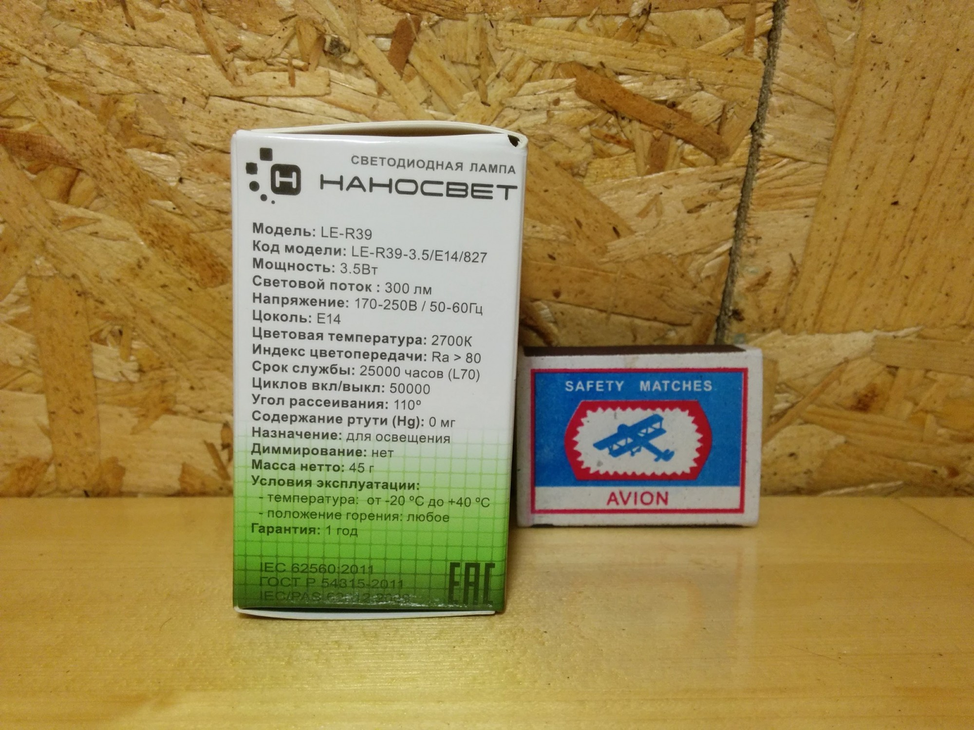 НАНОСВЕТ LE-R39-3.5/E14/827 характеристики