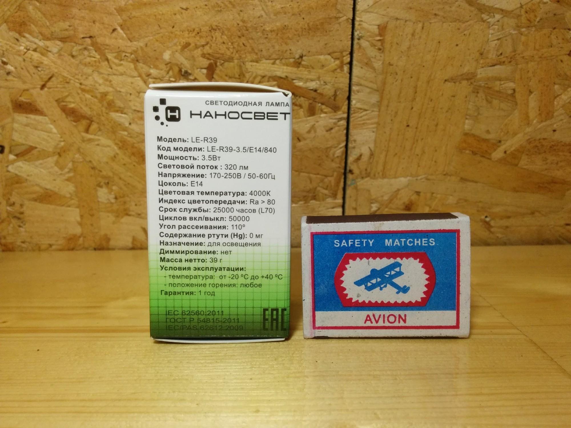 НАНОСВЕТ LE-R39-3.5/E14/840 характеристики